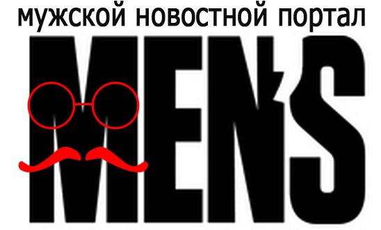 Men's Portal - мужской новостной портал