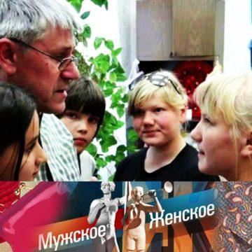 Мужское / Женское — Мужское / Женское. Выпуск от 13.07.2018