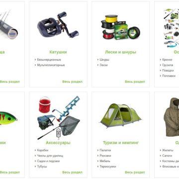 «FisherGo» — всё для рыбалки
