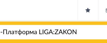 Преимущества платформы для бизнеса LIGA:ZAKON
