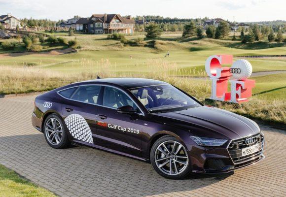 Audi— организатор крупнейшего вРоссии любительского турнира погольфу
