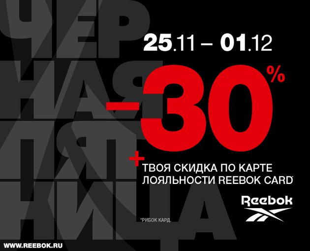 «Черная пятница» в Reebok: что нужно знать о большой спортивной распродаже