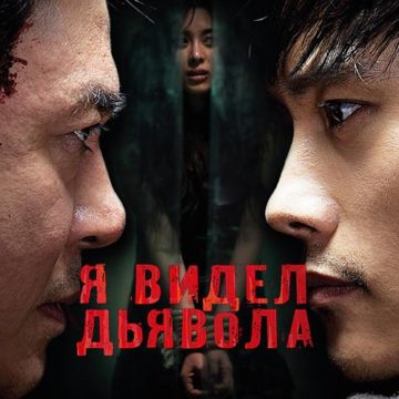 Южнокорейский триллер «Я видел дьявола»