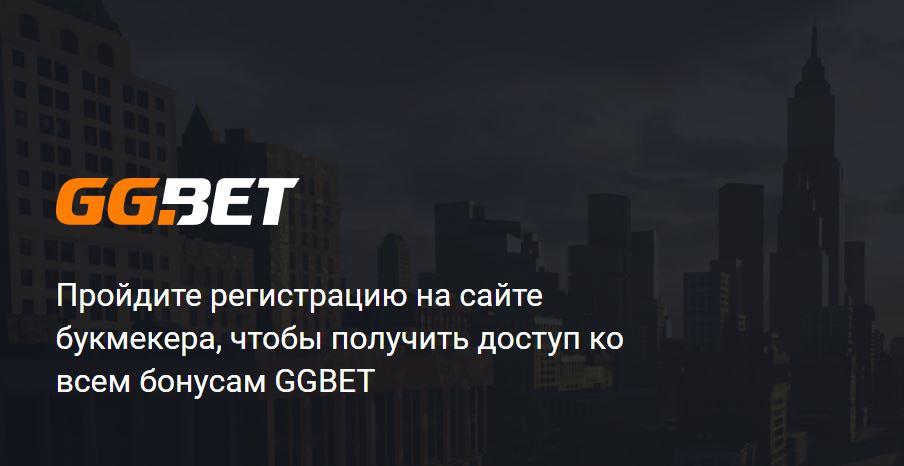 Букмекер GGBet: ставки на киберспорт