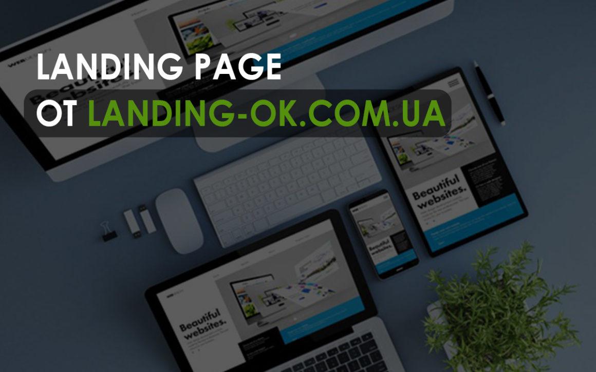 Как создать эффективный Landing Page: несколько параметров в работе профессионалов